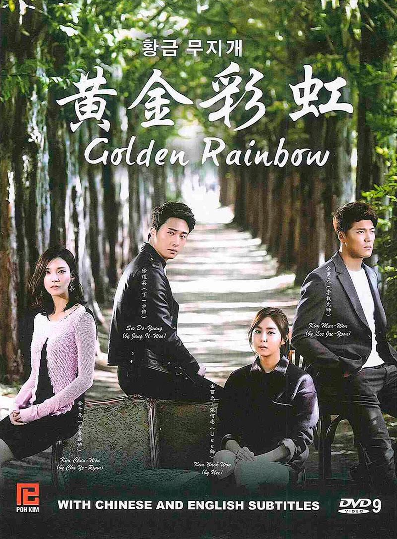 《黄金彩虹》PG13/Poh Kim