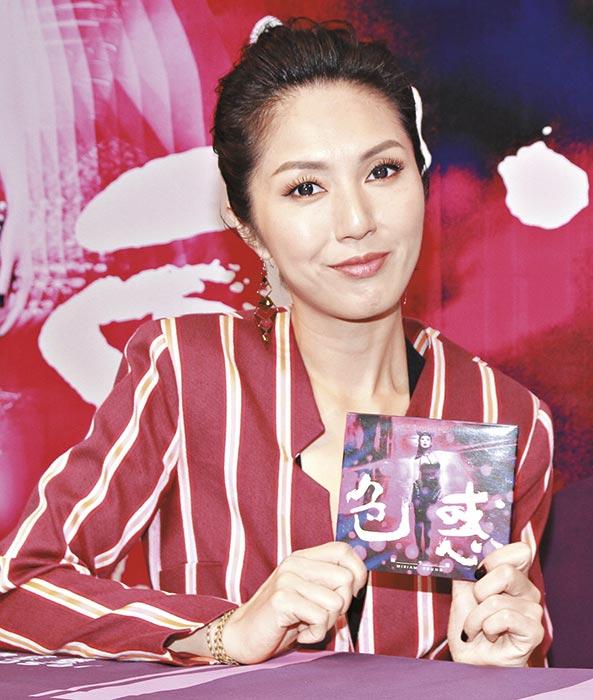 """不满出单曲 Miriam的上一张广东专辑已经是2012年1月,而华语专辑也超过3年没出,最近为华语歌""""色惑""""推出单曲及举行签名会。以歌手开个唱的惯例,之前先出专辑,相得益彰,但她明年1月开唱,只出单曲,真的是弱势了。"""