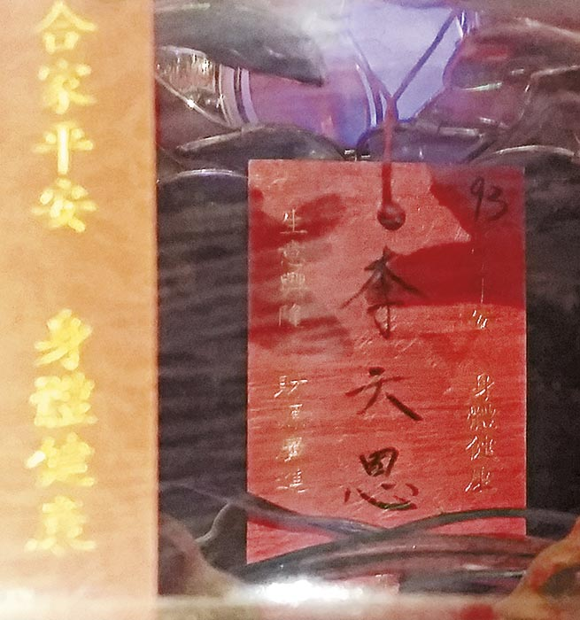 灯上是天华老婆李天恩的名字。