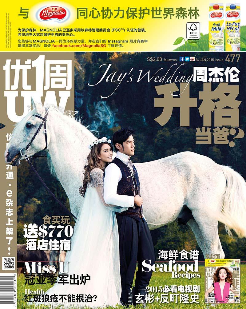 周杰伦优1周-UWeekly杂志最新高清无水印封面