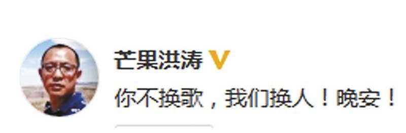 飞出局 《我是歌手》导演洪涛在微博暗示G.E.M.不肯换歌便换人。