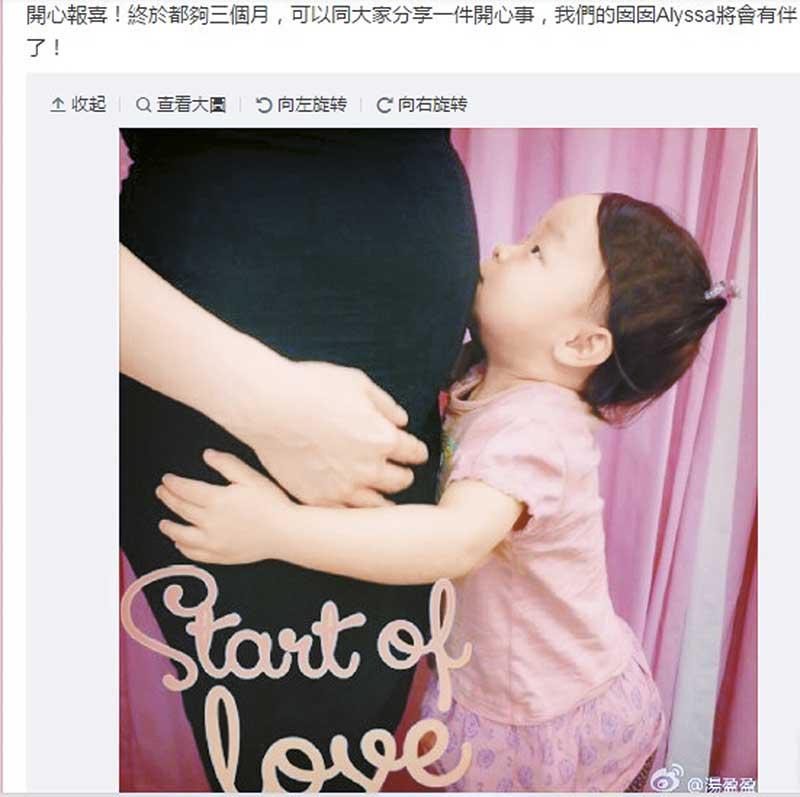 汤盈盈4月初在微博宣布再当妈咪,刚满2岁的Alyssa将荣升姐姐,预产期为9月。