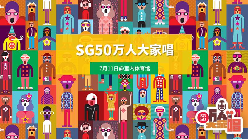SG50 Sing Along