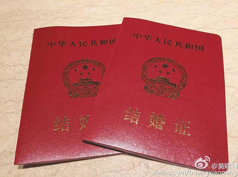 5月27日下午黄晓明于微博上载一张结婚证相片,公告与Baby已在青岛注册结婚,正式成为夫妇。
