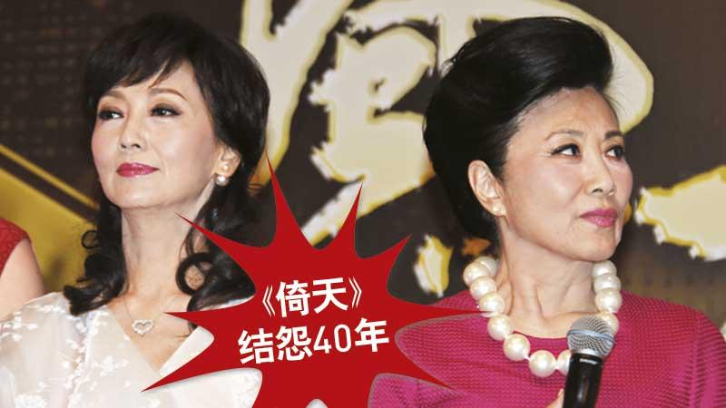 汪明荃和赵雅芝否认结怨40年,不过20日记者会上却甚少交流,在台上更不时面臭臭。