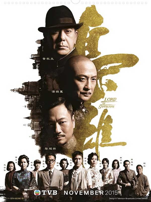 海报不起眼 《枭雄》的海报由黄秋生、汤镇业及黎耀祥3位做主角,女主角胡杏儿在最下方,很明显重男轻女。