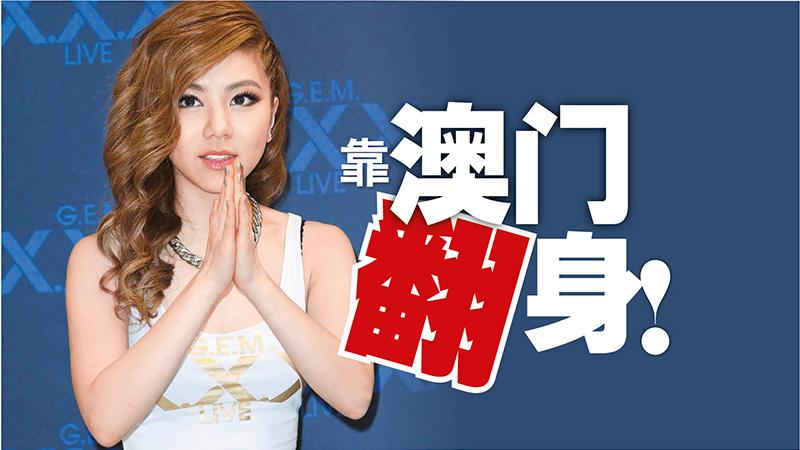 出道6年的G.E.M.虽然是能唱之人,但愈红愈多是非,与香港传媒关系更是恶劣。