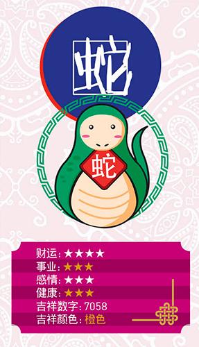 20160108-zodiac-snake