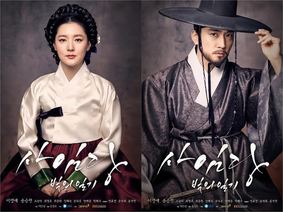 李英爱(左)与宋承宪的古装版宣传海报曝光。(Group8、EMPEROR ENTERTAINMENT KOREA)
