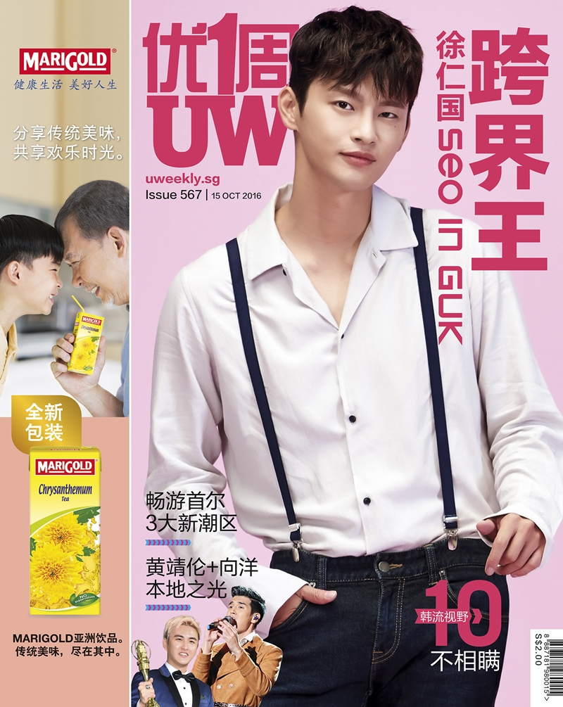 20161013_cover567