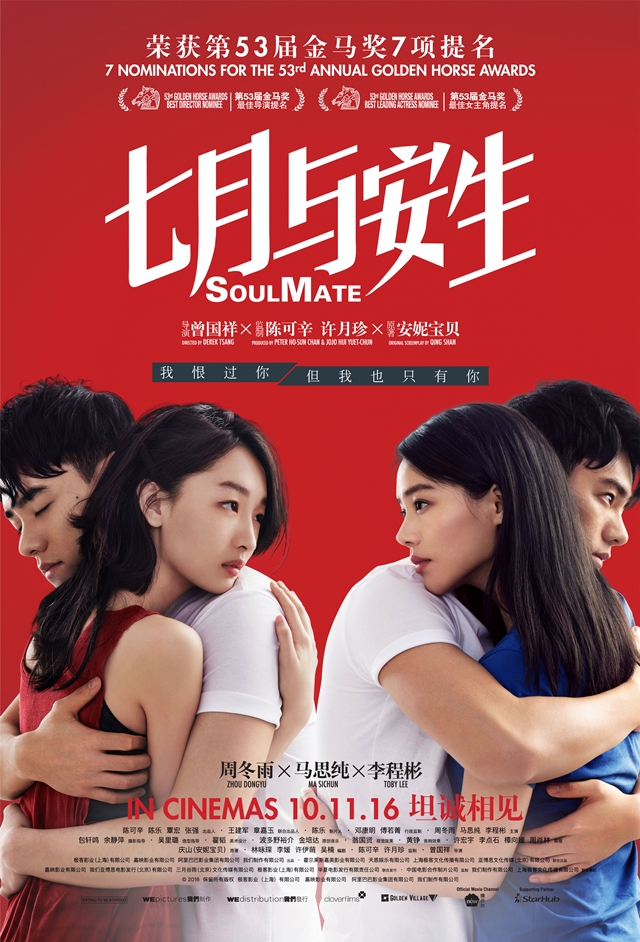 20161027_soulmate