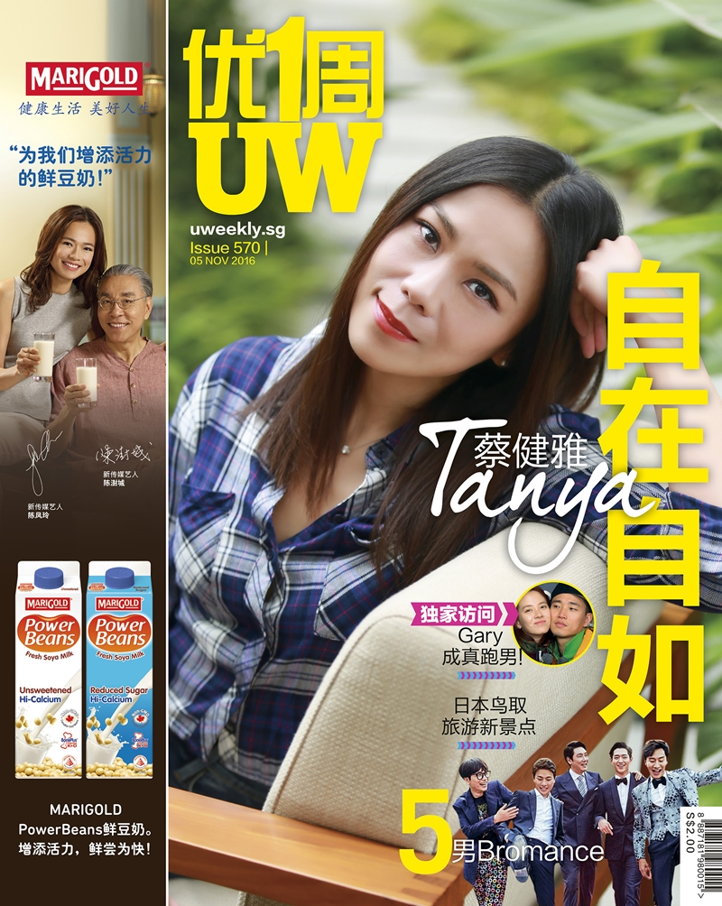 20161104_cover-570-tanya