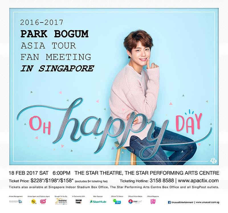 20161203-parkbogum-poster