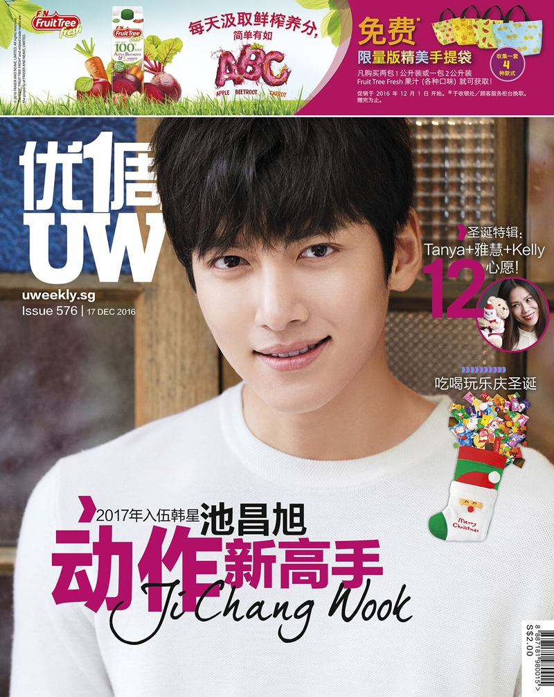 20161214_cover-576-jichangwook
