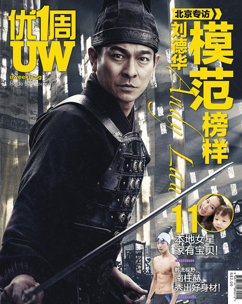 20161223_cover-577-andy-lau