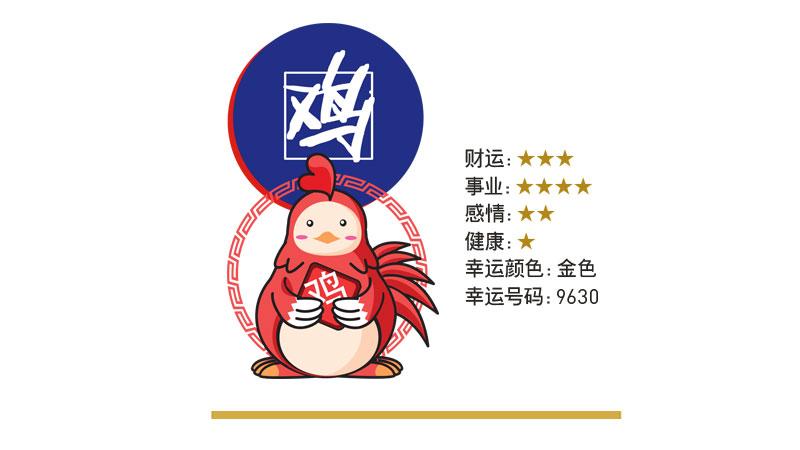 2017-chicken