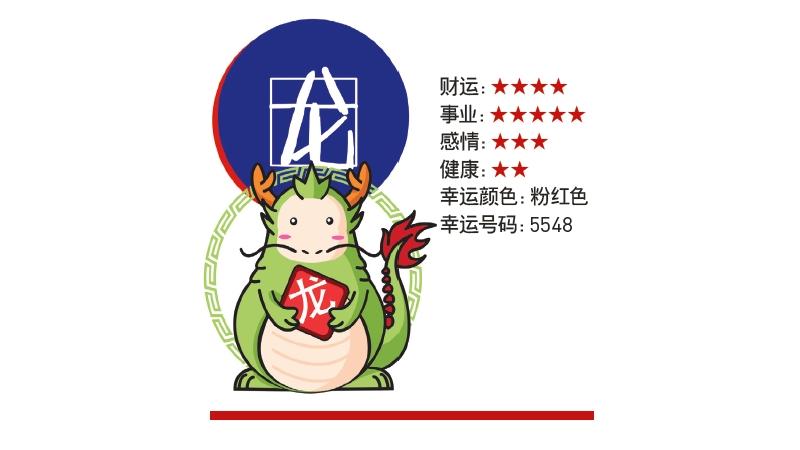 2017-dragon