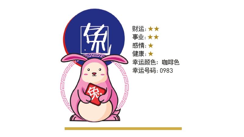 2017-rabbit