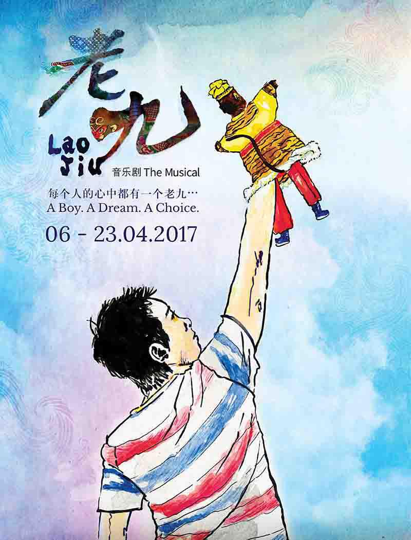 20170103_laojiu