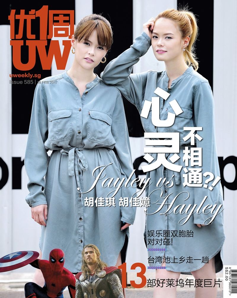 20170215_Cover-585