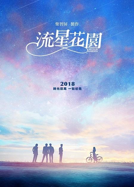 LiuXing new poster