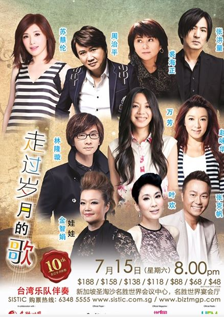 SuiYue concert
